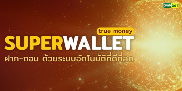 ambbet-superwallet
