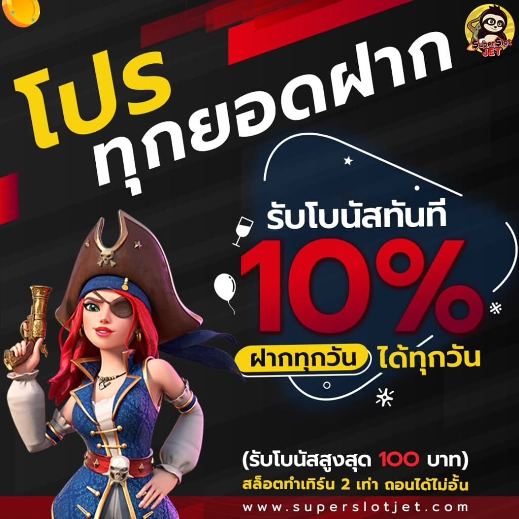 ambbet-superslot-promotion